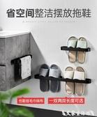浴室拖鞋架浴室拖鞋置物架墻壁掛式毛巾洗手間瀝水架廁所收納架免打孔衛生間 【小美日記】