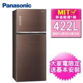 汰舊換新【Panasonic 國際牌】422公升一級能效智慧節能變頻雙門冰箱NR-B429TG-T(含基本安裝+舊機回收)