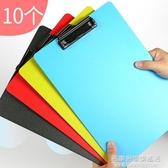 10個商務板夾a4文件夾板寫字板學生寫字墊板塑料夾紙板菜單夾辦公用品批發票據夾 NMS名購居家
