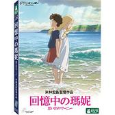 【宮崎駿卡通動畫】回憶中的瑪妮-DVD 普通版