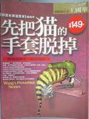 【書寶二手書T1/心理_GGC】先把貓的手套脫掉_王國華