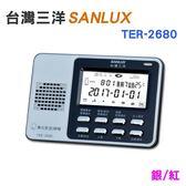 台灣三洋 SANLUX 數位答(密)錄機 TER-2680 內附16G卡 (紅/銀) 買就送餐具組
