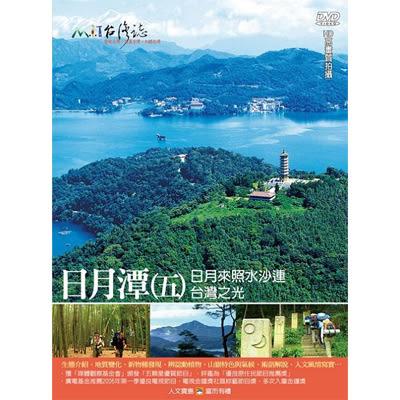 台灣之光-日月潭(五)DVD