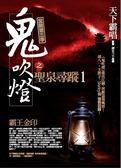 (二手書)鬼吹燈之聖泉尋蹤(1):霸王金印