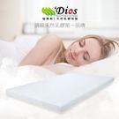【迪奧斯】天然乳膠床墊 - 單人床加大 ...