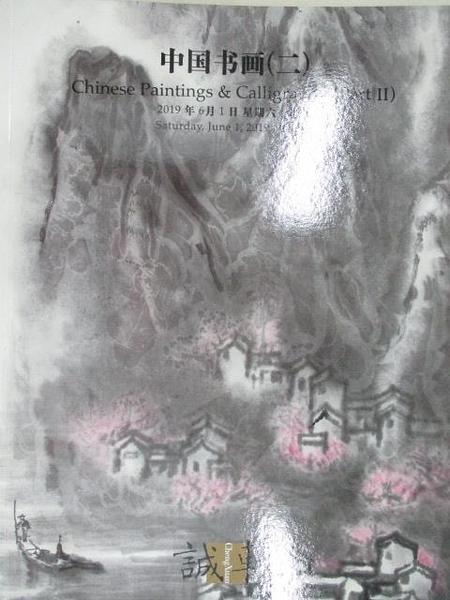 【書寶二手書T9/收藏_EAT】誠軒2019春季拍賣會_中國書畫(二)_2019/6/1