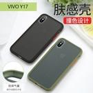 VIVO V15 Pro Y17 手機殼 防摔 v15Pro 保護套 全包 透明 矽膠軟邊 膚感 幻影磨砂