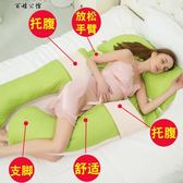 孕婦枕頭護腰側睡枕U型枕多功能孕婦純棉護腰托腹  百姓公館