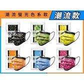 親親JIUJIU 醫用口罩(10入)潮流系列 款式可選【小三美日】