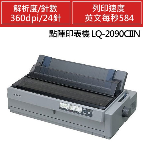 EPSON 點陣印表機 LQ-2090CIIN【加贈色帶!再送紙一箱】
