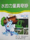 【書寶二手書T1/少年童書_MOD】水的力量真奇妙_許至廷