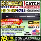 監視器 可取 H.265 800萬 16路1聲監視器主機 16路DVR 監控主機 2160P 5MP/4MP/1080P/960H AHD 台灣安防