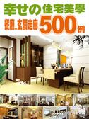 (二手書)幸せの住宅美學500例_餐廳/玄關走廊
