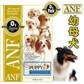 【培菓平價寵物網 】美國愛恩富ANF特級《雞肉幼母犬》釀米15公斤