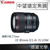 Canon EF 85mm f/1.4L IS USM 買再送Marumi 偏光鏡 公司貨 新一代L鏡頭 防手震 專業人像鏡 大光圈
