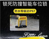智慧遙控車位地鎖自動感應升降抗壓撞防水車庫占位鎖電動停車位鎖HM 范思蓮恩