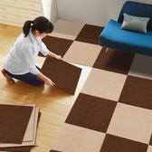 免膠自粘進門地墊臥室客廳地毯滿鋪廚房小方塊拼接爬行墊簡約現代WY『全館好康1元88折』