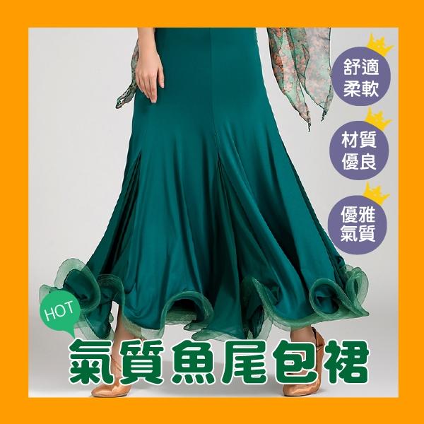 國標舞裙拉丁舞交誼舞表演探戈舞衣跳舞魚尾裙飄紗華爾滋比賽-多色S-2L【AAA5330】預購