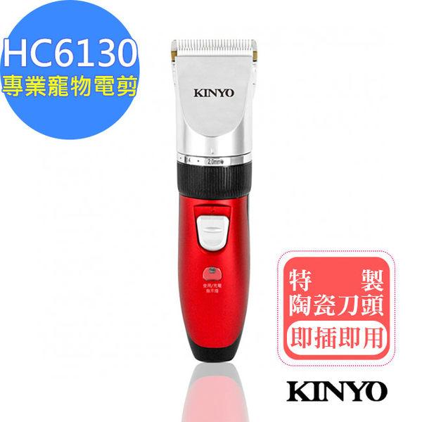 【KINYO】人.寵物多用陶瓷刀頭剪髮剪毛器(HC-6130)充插電兩用