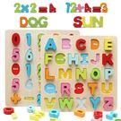 寶寶數字母拼圖積木男女孩早教益智玩具Lpm1145【kikikoko】
