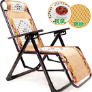 按摩珠!!鋼絲網椅.露營斜躺椅麻將椅.折合椅摺合椅折疊椅摺疊椅涼蓆椅涼椅休閒椅扶手椅戶外椅子