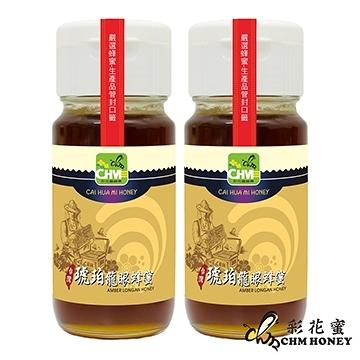 【南紡購物中心】《彩花蜜》正宗台灣琥珀龍眼蜂蜜700g(超值2件組)