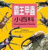 (二手書)霸王甲蟲小百科(更新版)