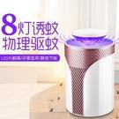 便攜USB供電吸入式捕蚊燈 家用LED無輻射靜音滅蚊燈 寢室插電式物理殺蚊燈