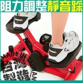 台製全能活氧踏步機扭腰翹臀美腿機器材運動另售X電動跑步機磁控飛輪健身車BIKE拉筋板滑步漫步