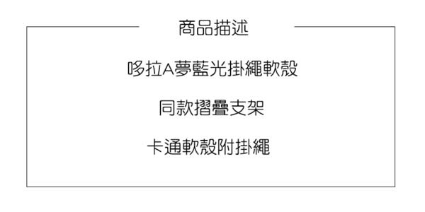 附掛繩 三星 A50 A20 A70 卡通手機殼A30 A30s保護套A7 2018卡通藍光殼 影片支架 J4+ 哆啦A夢 動畫殼