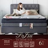 波斯系列-舒眠四線記憶恆溫獨立筒床墊-雙人加大6尺