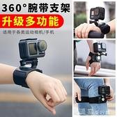 GoPro配件gopro8配件gopro腕帶支架手機騎行拍攝支架第一視角vlog神器自行車腕 【快速出貨】
