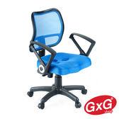 吉加吉-短背透氣 電腦椅 型號008 (3色)