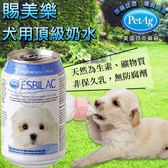 【 zoo寵物商城 】美國貝克PetAg 賜美樂 犬用頂級奶水236ml*1瓶A1105