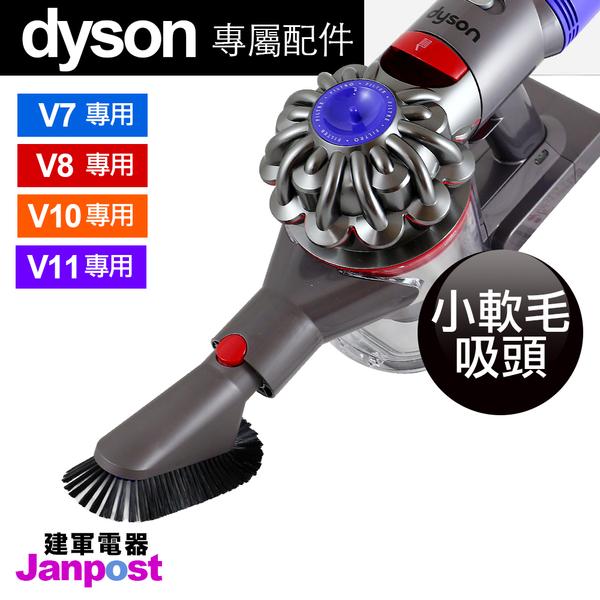 Dyson 戴森 V11 V10 V8 V7專用小軟毛吸頭 /全新原廠/建軍電器