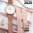 NATURALLY JOJO 現代歐洲美學 玳瑁紋 米蘭帶 套錶組 不銹鋼 快拆錶帶 女錶 玫瑰金色x裸色 JO96978-80R