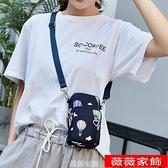 手機斜背包 手機袋子布袋便攜斜掛裝放手機的小包女斜挎媽媽迷你鑰匙包散步包 薇薇