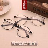 🏆銷量冠軍🏆人氣商品💯現貨-韓版復古小圓框圓形鼻墊太金屬復古眼鏡槍灰框黑色近視眼鏡平