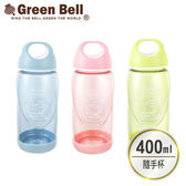 【GREEN BELL綠貝】400ml輕巧防滑隨手杯(附止滑墊) 水壺 兒童水壺 運動水壺 水瓶 0檢出雙酚A