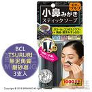 【配件王】現貨 日本 BCL TSURU...