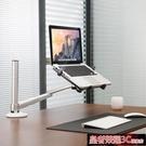 筆電架 筆電電腦桌支架支架散熱桌面支架升降台辦公室手提抬高架通用旋轉架YTL