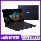 華碩 ASUS X571GT-0241K9300H 類電競筆電【i5 9300H/15.6吋/GTX 1650 4G/512G SSD/Buy3c奇展】