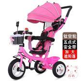 兒童三輪車腳踏車寶寶大號手推車1-3-6歲男孩女孩自行車輕便推車XW(1件免運)