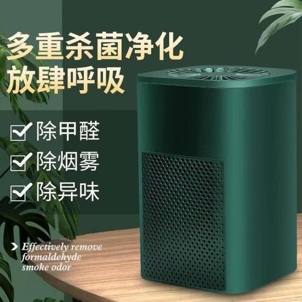 空氣凈化器家用臥室內除甲醛異味霧霾煙粉塵負離子室內車載凈化器快速出貨