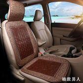 汽車坐墊單片夏季通用座墊冰涼墊涼席車墊小車用透氣夏天竹片 XW3858【極致男人】