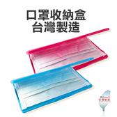台灣製造 口罩收納盒 一入 顏色可選【小紅帽美妝】