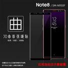 ▼SAMSUNG 三星 Note 8 SM-N950F 3D 滿版 熱彎電鍍膜/曲面/PET軟膜/曲面膜/亮面/保護貼/亮貼