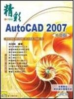 二手書博民逛書店 《精彩AutoCAD 2007中文版(附光碟)》 R2Y ISBN:9867236823│吳目誠