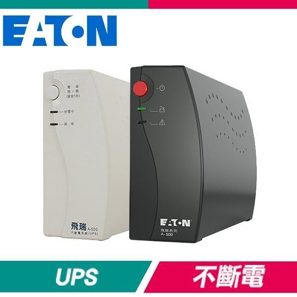 【南紡購物中心】EATON 飛瑞 A-500 離線式不斷電系統(500VA Off-line UPS) 《黑白隨機出貨》