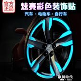 3M汽車輪轂改裝飾輪胎反光貼紙身防撞條夜光死飛配件 歐韓時代